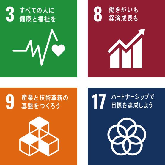 3 すべての人に健康と福祉を 8 働きがいも経済成長も 9 産業と技術革新の基盤をつくろう 17 パートナーシップで目標を達成しよう