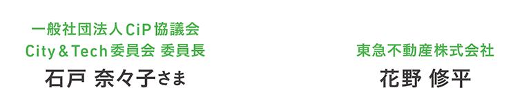 一般社団法人Cip協議会 City & Tech 委員会 委員長 石戸奈々子さま 東急不動産株式会社 花野修平
