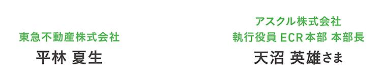 東急不動産株式会社 平林 夏生 アスクル株式会社 執行役員 ECR本部 本部長 天沼 英雄さま