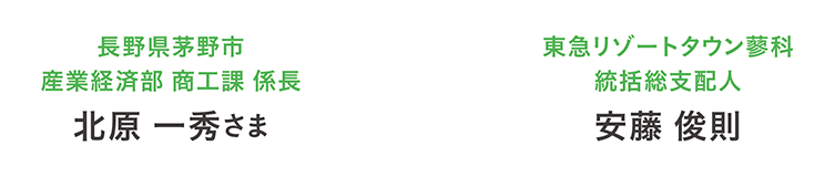 長野県芽野市 産業経済部 商工課 係長 北原一秀さま 東急リゾートタウン蓼科 統括総支配人 安藤俊則