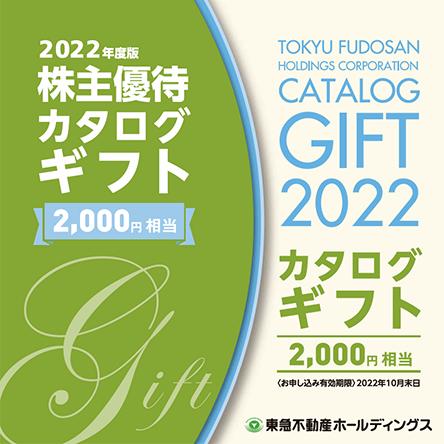 東急 不動産 株主 優待 東急不動産ホールディングス(株)(3289) 株主優待ガイド